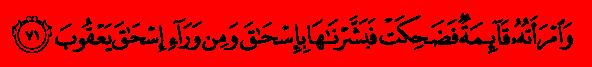 Sourat Hud - verset 71