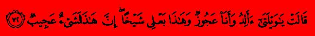 Sourat Hud - verset 72