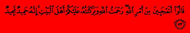 Sourat Hud - verset 73