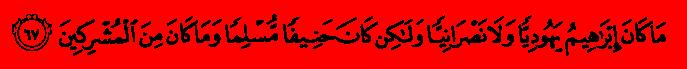Sourat Al-Imran verset 67