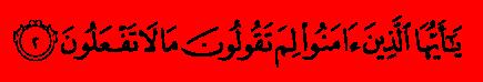 الآيات القرآنية برسم المصحف الآية
