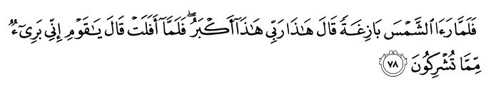 Sourat Al-An'am - Les Bestioles 78